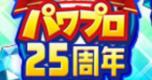 パワプロ25周年キャンペーンまとめ