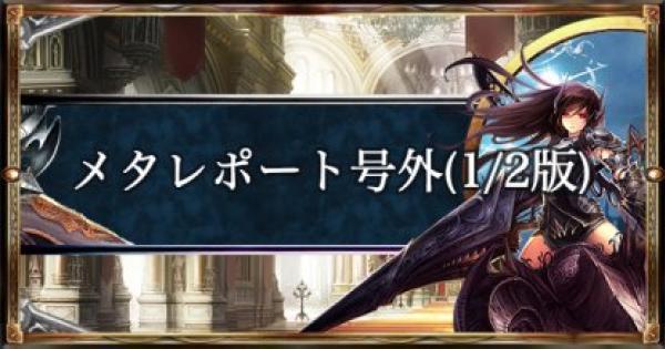 メタレポート号外(1/2版)
