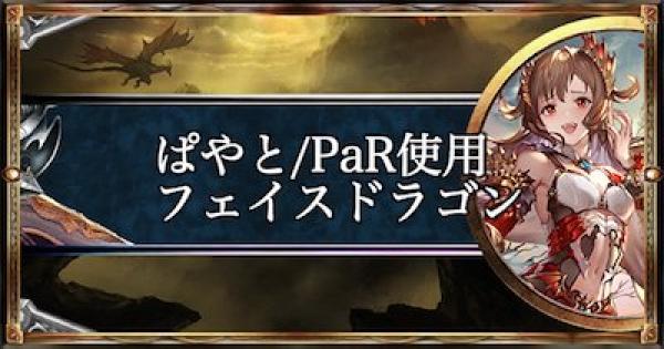 アンリミテッド1位!ぱやと/PaR使用フェイスドラゴン