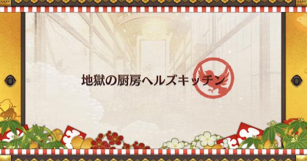 地獄の厨房ヘルズキッチンの攻略と解放条件|閻魔亭繁盛期