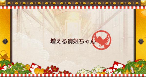 増える清姫ちゃんの敵情報と開放条件 閻魔亭繁盛記