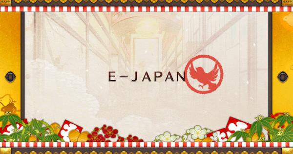 E-JAPANの敵情報と開放条件 閻魔亭繁盛記