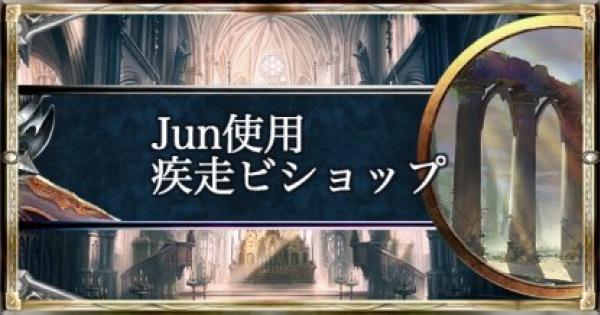 32連勝達成!Jun使用疾走ビショップ!