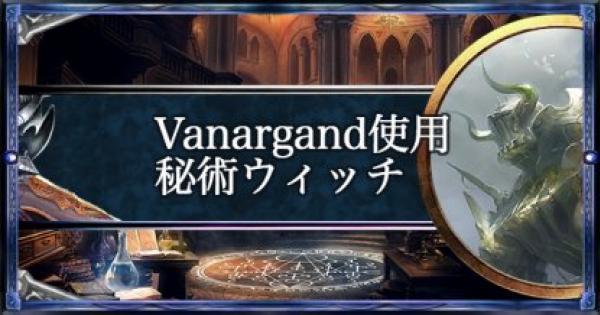 19連勝達成!Vanargand使用秘術ウィッチ!