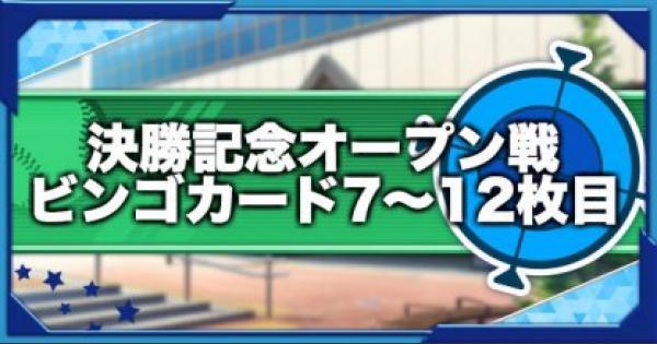 パワチャン決勝開催記念オープン戦のビンゴカード7〜12枚目