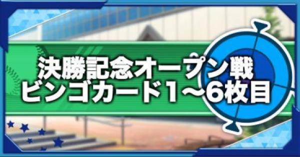 パワチャン決勝開催記念オープン戦のビンゴカード1〜6枚目