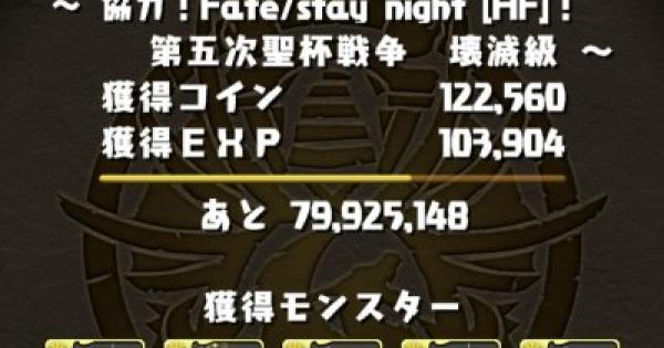 協力Fateコラボダンジョンの攻略と周回パーティ
