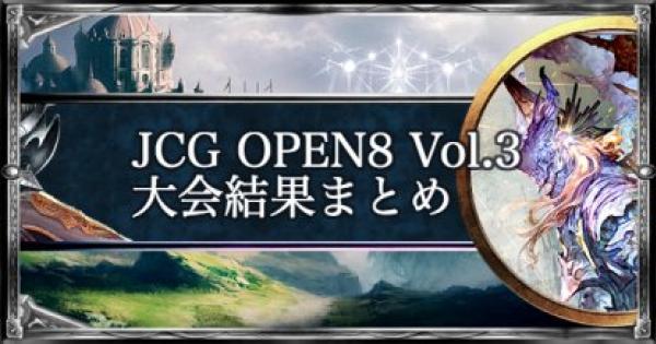 JCG OPEN8 Vol.3 ローテ大会の結果まとめ