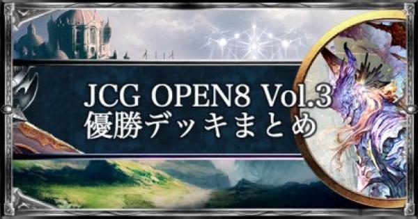 JCG OPEN8 Vol.3 ローテ大会の優勝者デッキ紹介
