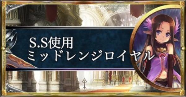 18連勝達成!S.S使用ミッドレンジロイヤル!