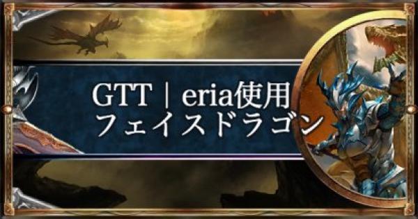 16連勝達成!GTT eria使用フェイスドラゴン!
