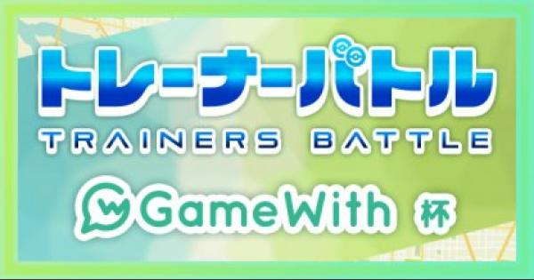 トレーナーバトルGameWith杯を開催!
