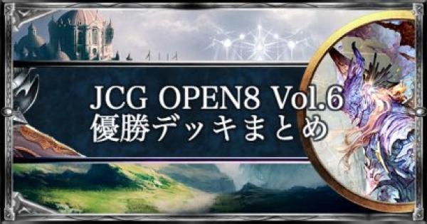 JCG OPEN8 Vol.6 アンリミ大会優勝者デッキ紹介
