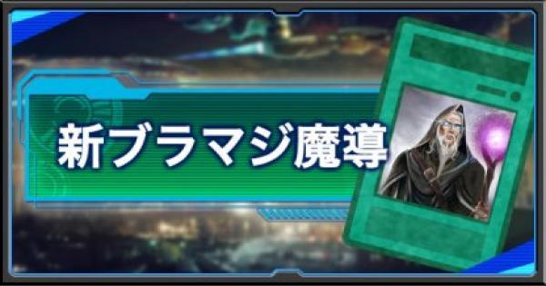 新報酬カードを使ったデッキ「新ブラマジ魔導」