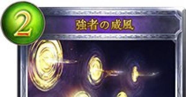 強者の威風(ギルガメッシュ)の情報   Fateコラボ