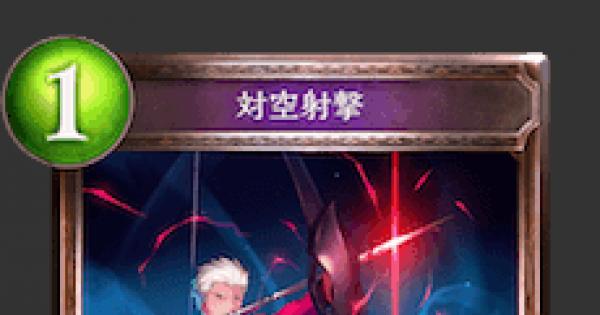 対空射撃(アーチャー)の情報 | Fateコラボ
