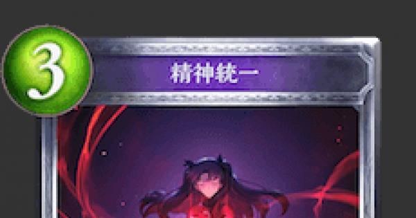 精神統一(遠坂凛)の情報 | Fateコラボ