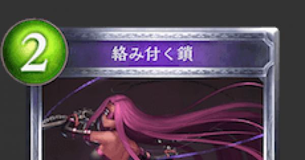 絡み付く鎖(ライダー)の情報 | Fateコラボ