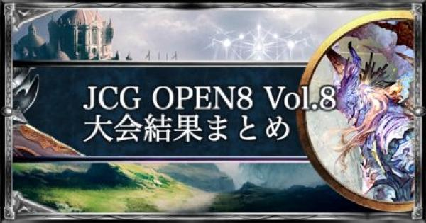 JCG OPEN8 Vol.8 ローテ大会の結果まとめ