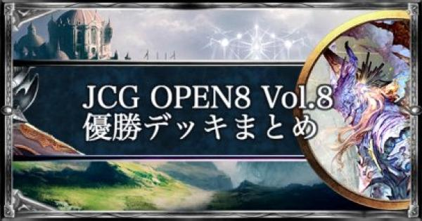 JCG OPEN8 Vol.8 ローテ大会の優勝者デッキ紹介