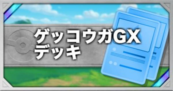 ポケモンカード】ゲッコウガGXのデッキレシピや使い方【ポケカ