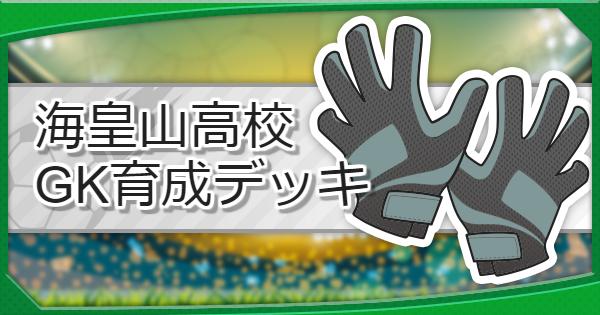 海皇山高校のGK(ゴールキーパー)育成デッキ