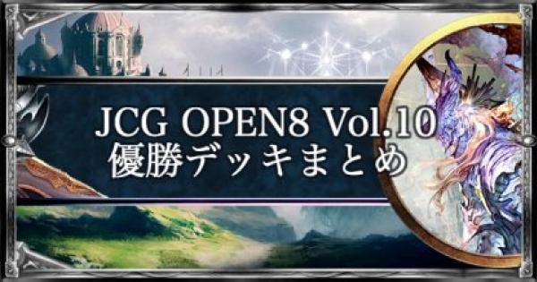 JCG OPEN8 Vol.10 ローテ大会優勝者デッキ紹介