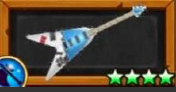 ルーンギターの評価 | 茶熊ザックモチーフ武器