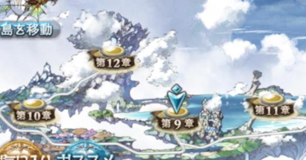 メインクエスト第9章『雲上の水平線』攻略