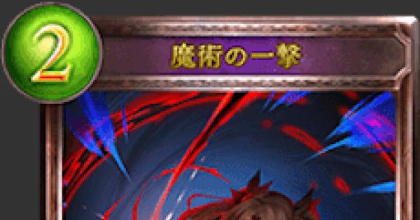 魔術の一撃(遠坂凛)の情報 | Fateコラボ
