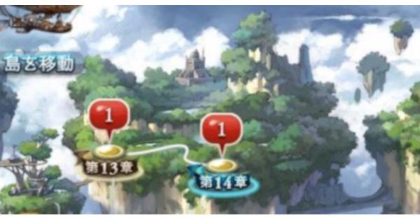 メインクエスト第14章『薔薇散る剣閃』攻略
