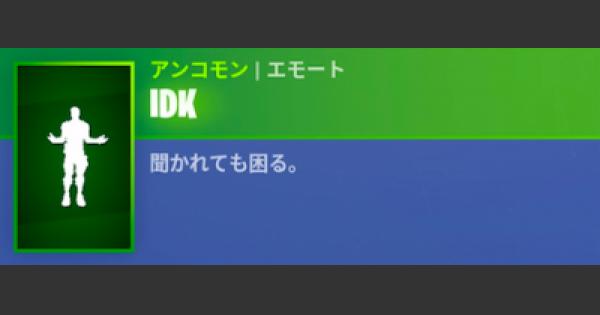 エモート「IDK」の情報