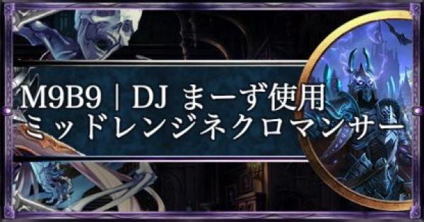 ローテーション15連勝!DJ まーず使用ミッドレンジネクロ!