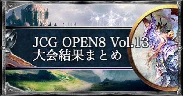 JCG OPEN8 Vol.13 ローテ大会の結果まとめ