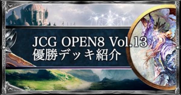 JCG OPEN8 Vol.13 ローテ大会優勝者デッキ紹介