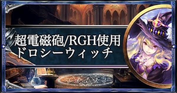 アンリミテッド4位!超電磁砲/RGH使用ドロシーウィッチ
