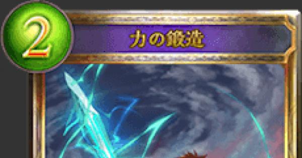 力の鍛造(衛宮士郎)の情報   Fateコラボ