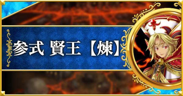 参式(トーナメント13段) 攻略&デッキ構成|賢王【煉】