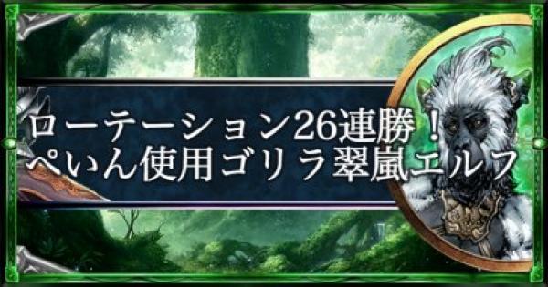 ローテーション26連勝!ぺいん使用ミッドレンジエルフ!