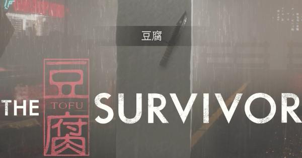 豆腐モード The豆腐Survivor攻略と解放条件