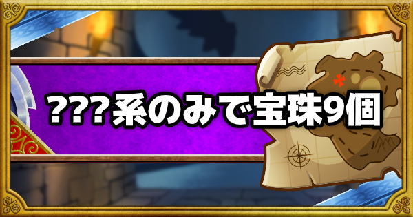 「呪われし魔宮」???系のみで宝珠9個入手ミッション攻略法!