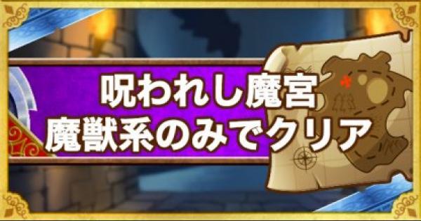 「呪われし魔宮」魔獣系のみでクリアミッション攻略法!