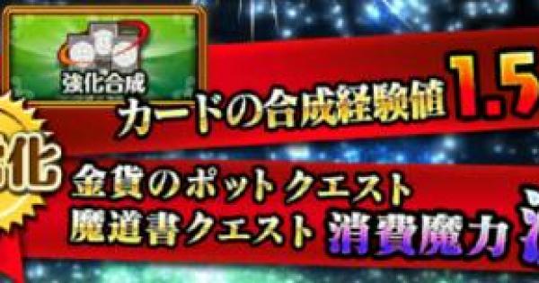 6/17新規キャンペーンまとめ