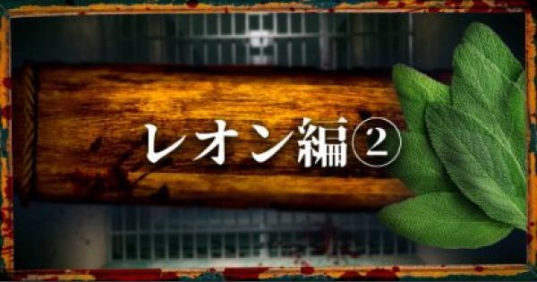 レオン編(表)攻略 地下施設〜G第1形態戦まで