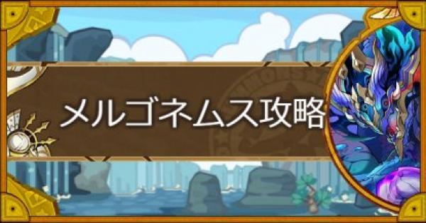 【滅】怨みの泉(メルゴネムス)攻略のおすすめモンスター