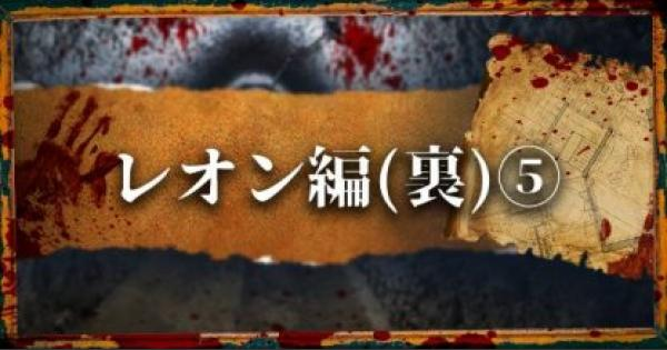 レオン編(裏)攻略|下水道〜G第2形態戦(エイダ救出)