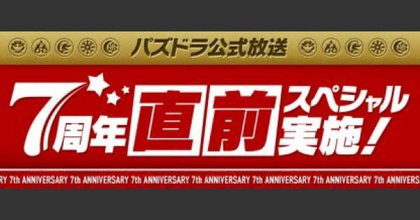 パズドラ公式放送7周年直前スペシャルの最新情報まとめ
