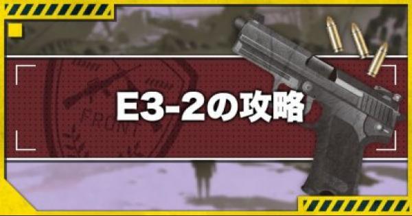 E3-2「帰郷行動Ⅱ」の攻略 低体温症