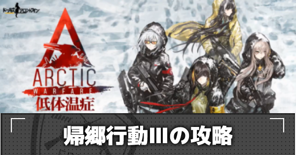 E3-3「帰郷行動Ⅲ」の攻略|低体温症
