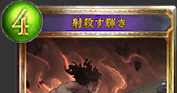 射殺す輝き(バーサーカー)の情報 | Fateコラボ